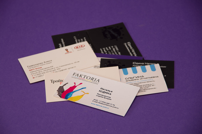 изготовление визиток