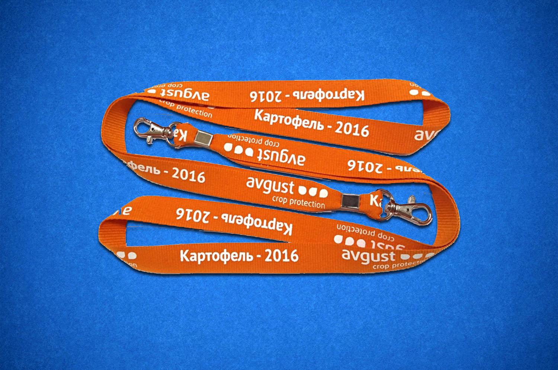 Оранжевая лента с карабином