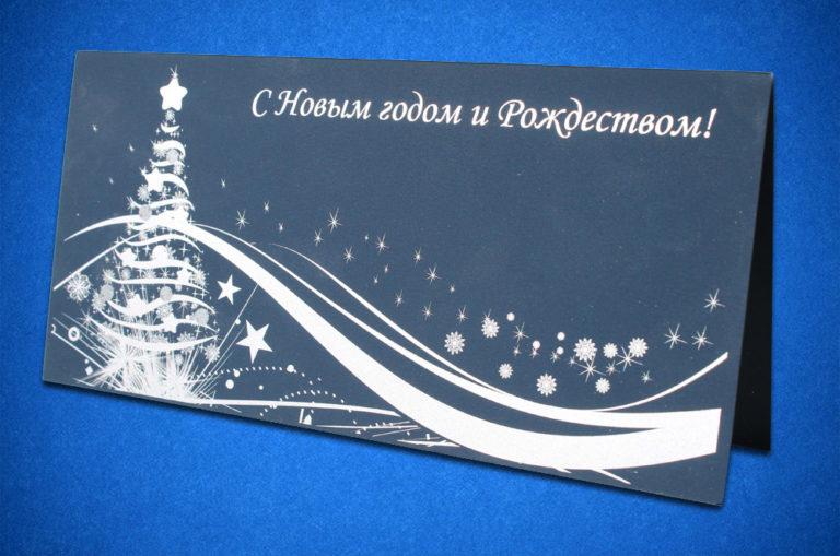 Новогодние корпоративные открытки с логотипом