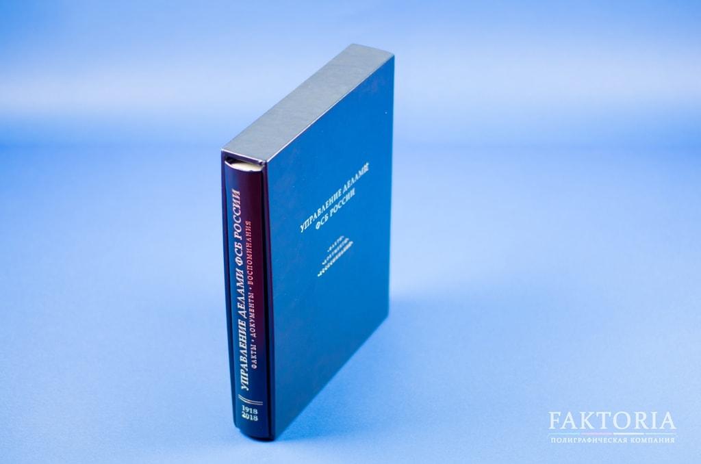 Книга к столетию ФСБ