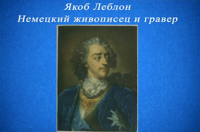 Якоб Леблон