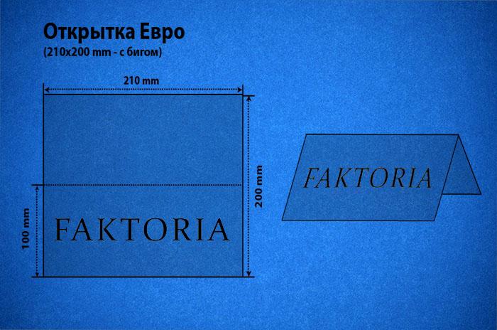 Открытки размер евро формата размер, лент открытках