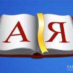 полиграфический словарь