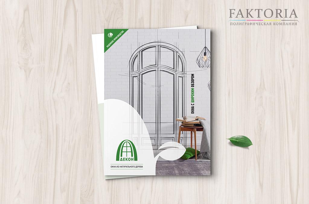 Дизайн брошюры 2